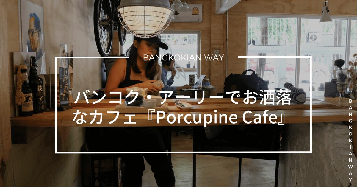 アーリー porcupine cafe バンコク