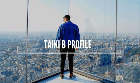 TAIKI B(たいき) プロフィール
