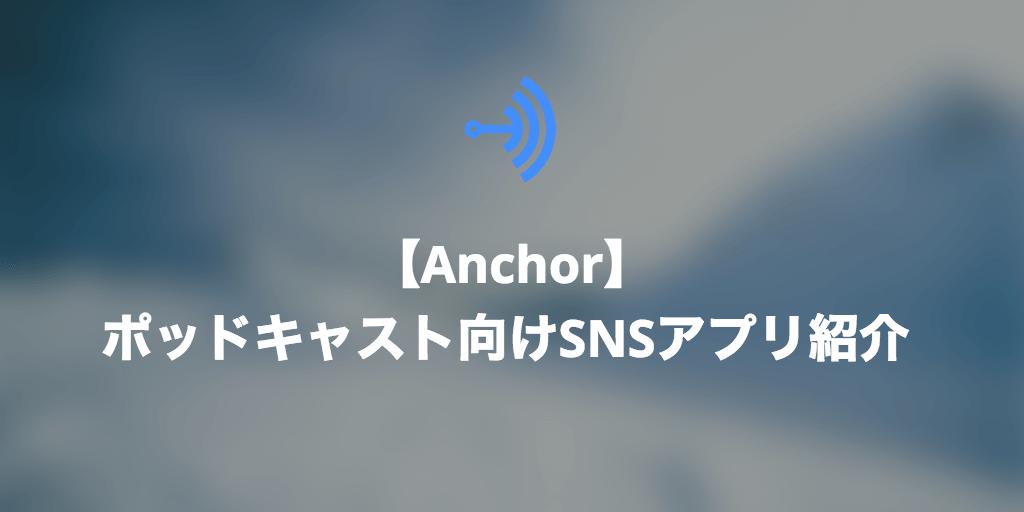 【Anchor】ポッドキャスト向けアプリ紹介 【アカウント開設方法から使い方まで】