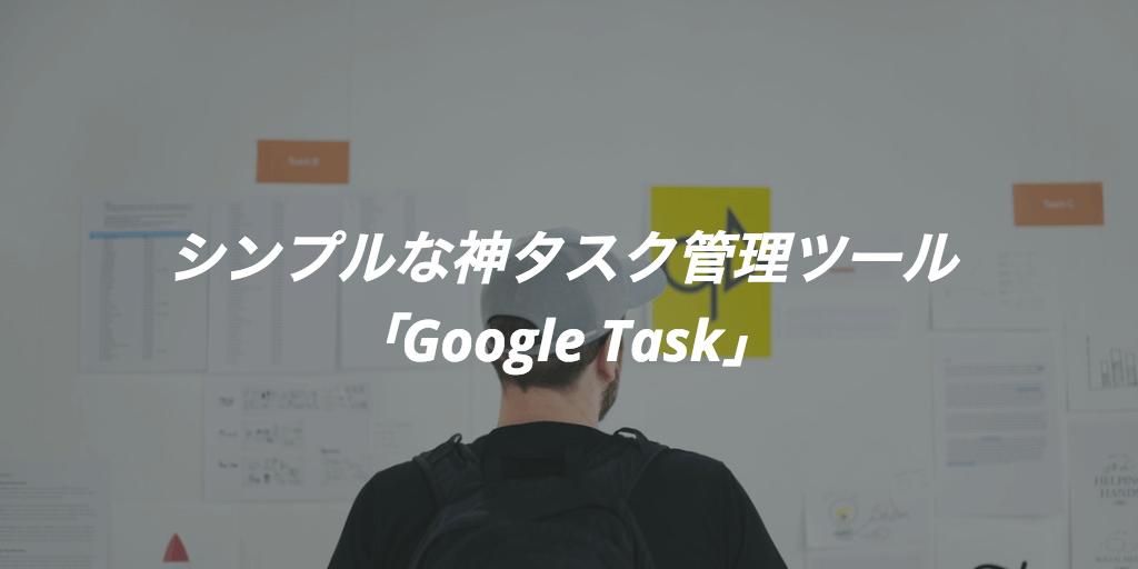 【マジでこれだけ】シンプルな神タスク管理ツール「Google Task【完全ガイド】