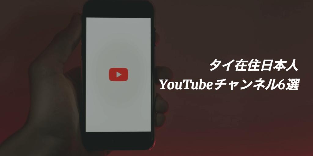タイ在住日本人YouTubeチャンネル6選