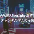 在日外国人YouTubeおすすめチャンネルまとめ11選