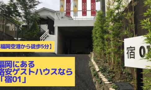 【福岡空港から徒歩5分】福岡にある 格安ゲストハウスなら「宿01」 (1)