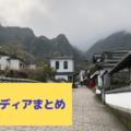 伊万里の ウェブメディアまとめ3選