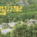 佐賀県をもっと知れるYouTubeチャンネルまとめ4選