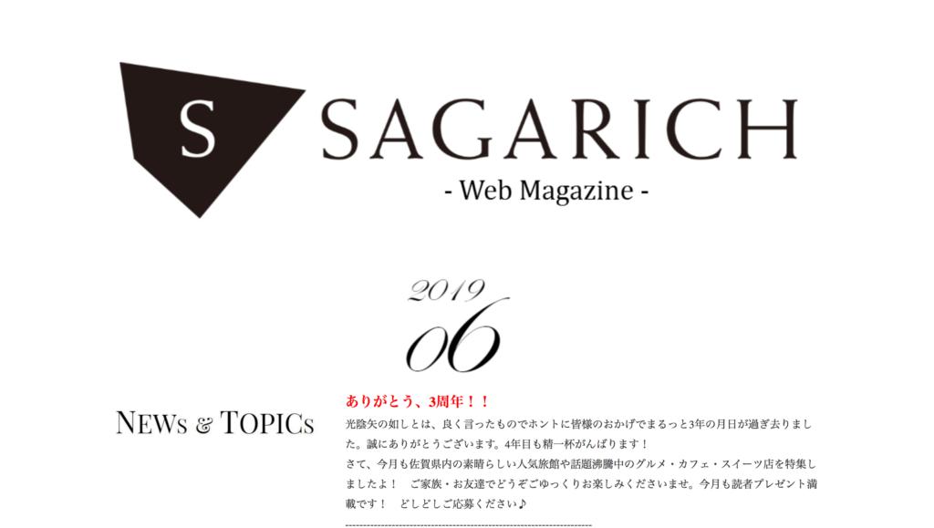 saga rich 佐賀県 ウェブメディア