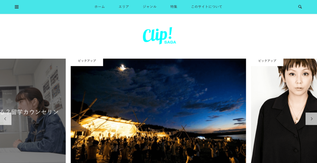 Clip!Magazine 佐賀県 メディア