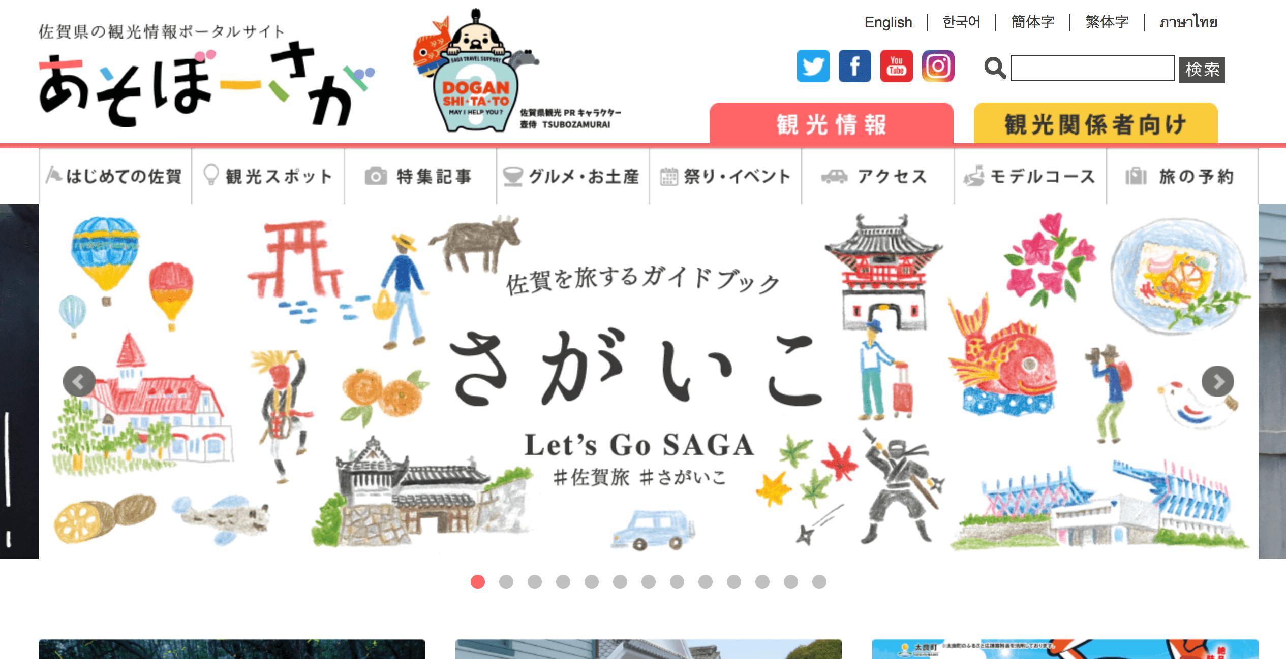 佐賀県観光連盟の公式サイト「あそぼーさが」