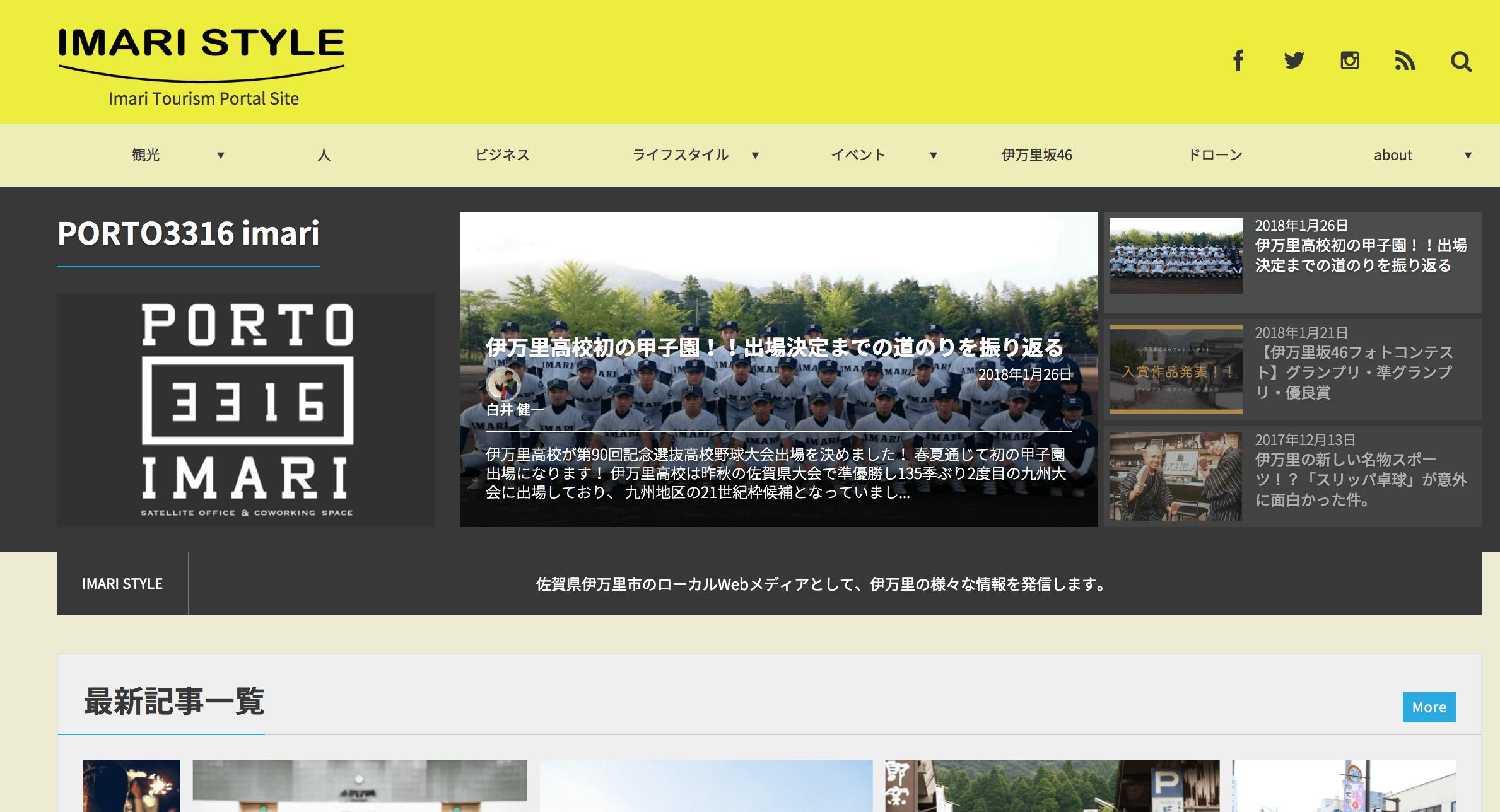 IMARI STYLE ポータルサイト