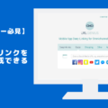 【マーケター必見】 アプリの ディープリンクを簡単に生成できるツール (1)