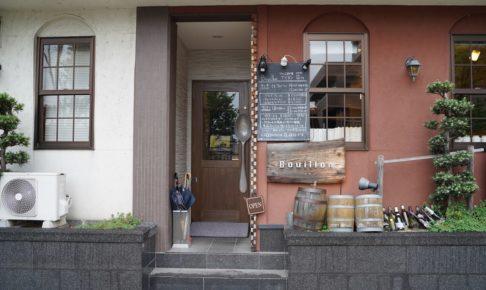 伊万里で本格的なフランス料理レストラン「ブイヨン」がおすすめ