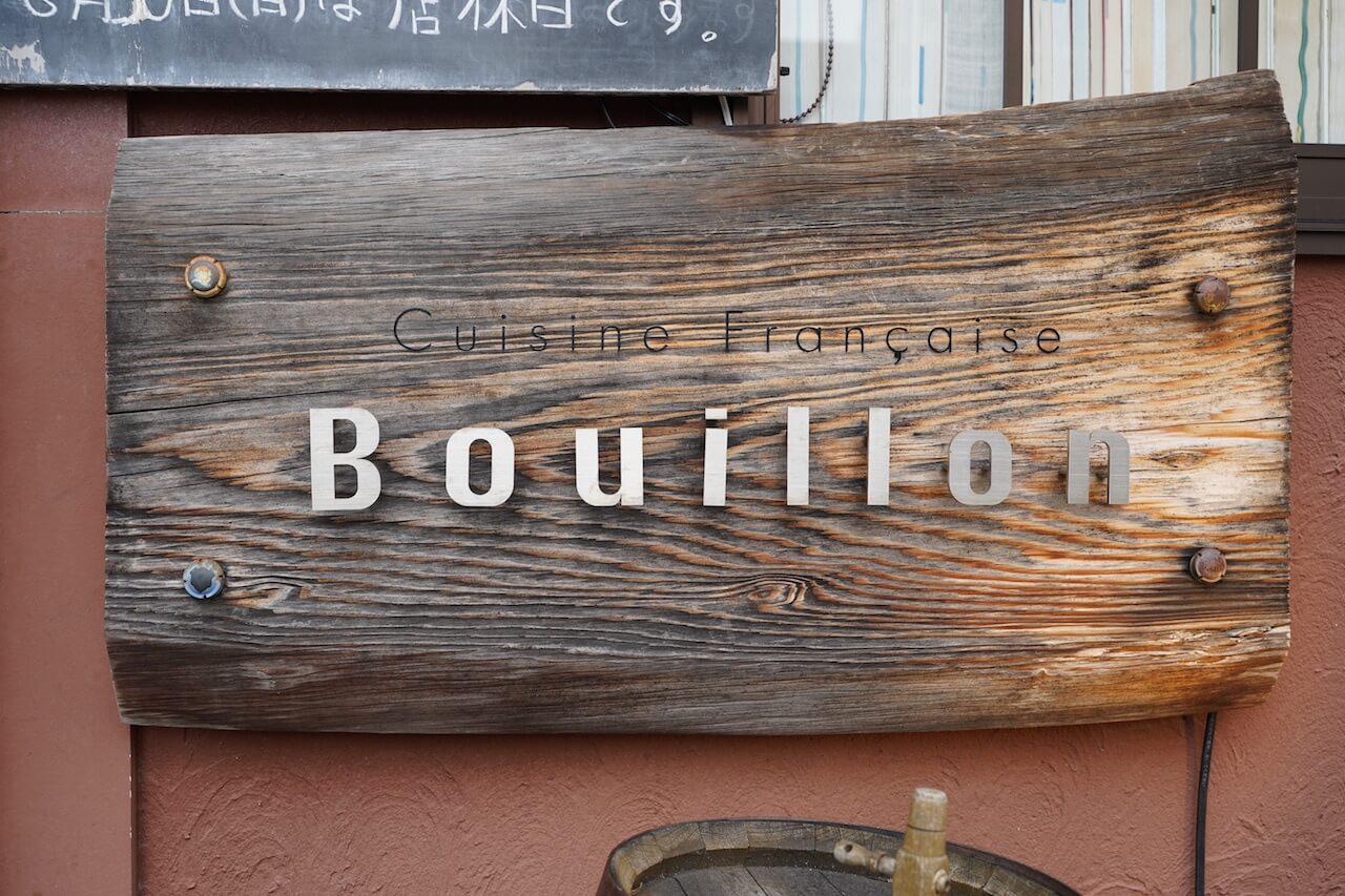 伊万里 フランス料理 ブイヨン 看板