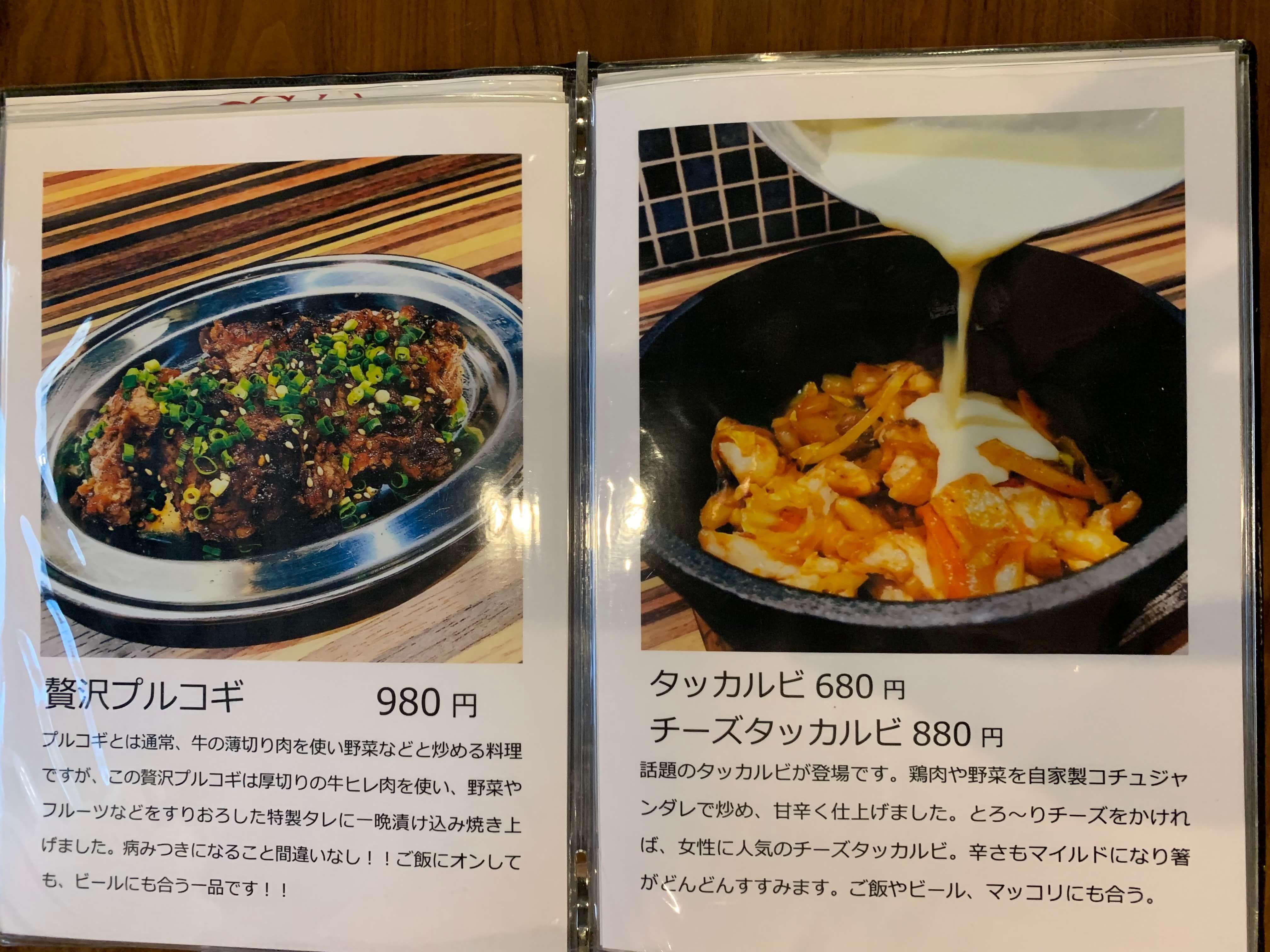 伊万里の韓国家庭料理『チングとここで』メニュー