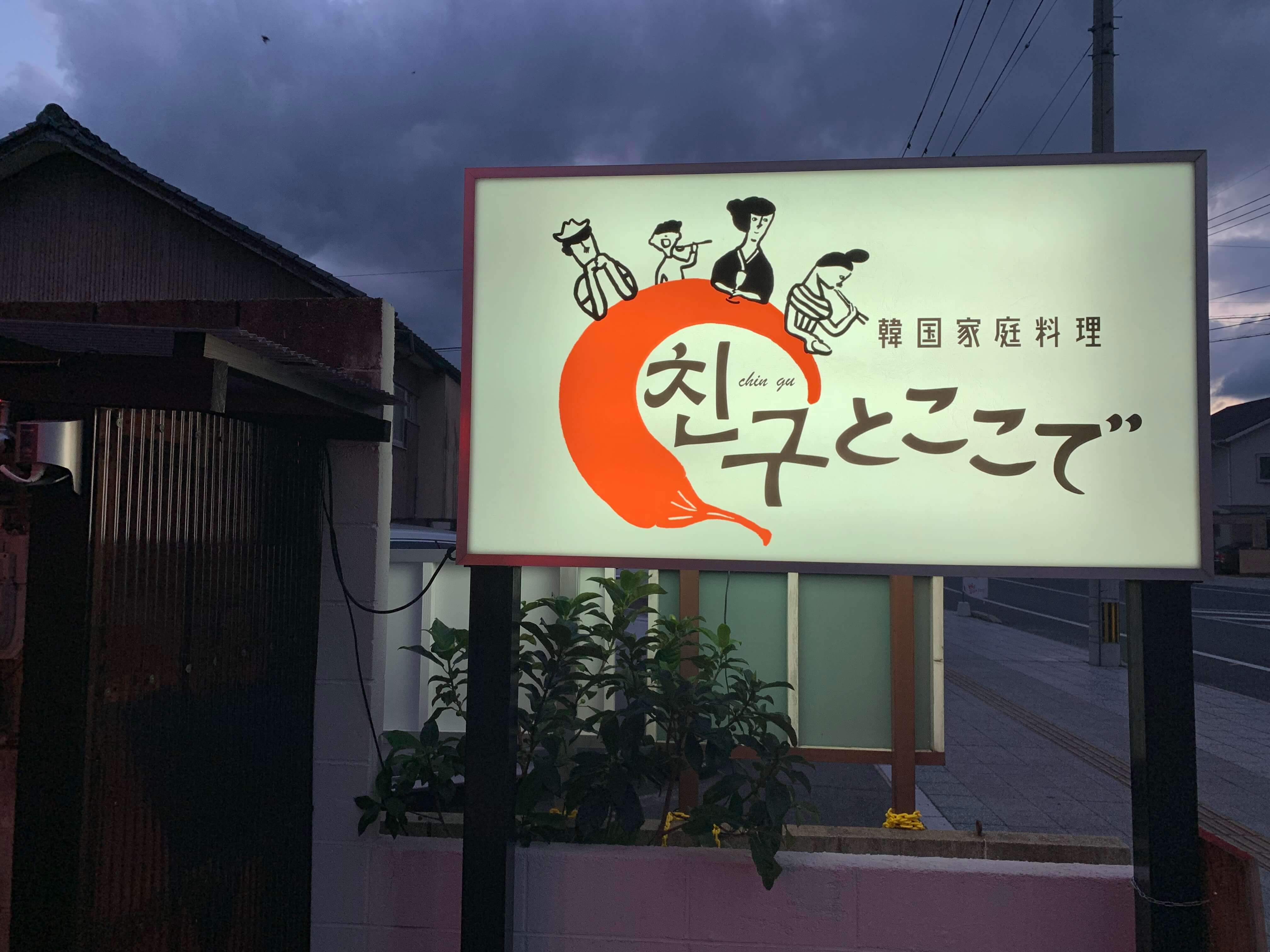 伊万里の韓国家庭料理『チングとここで』看板