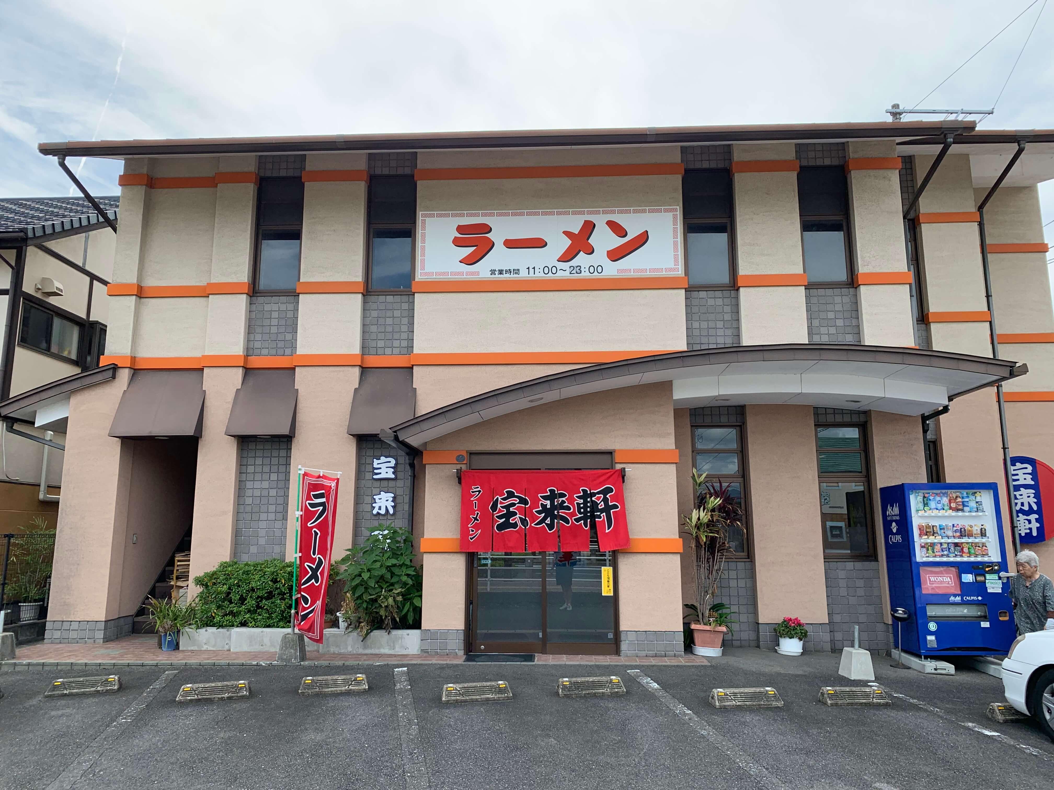 【2019年】伊万里でラーメン食べるなら宝来軒! 【ランチにおすすめ】