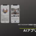 INSTAGRAMで最適な画像を提案してくれるAIアプリLISA