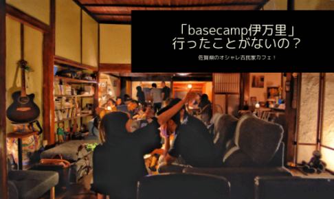 「basecamp伊万里」行ったことがないの? (1)