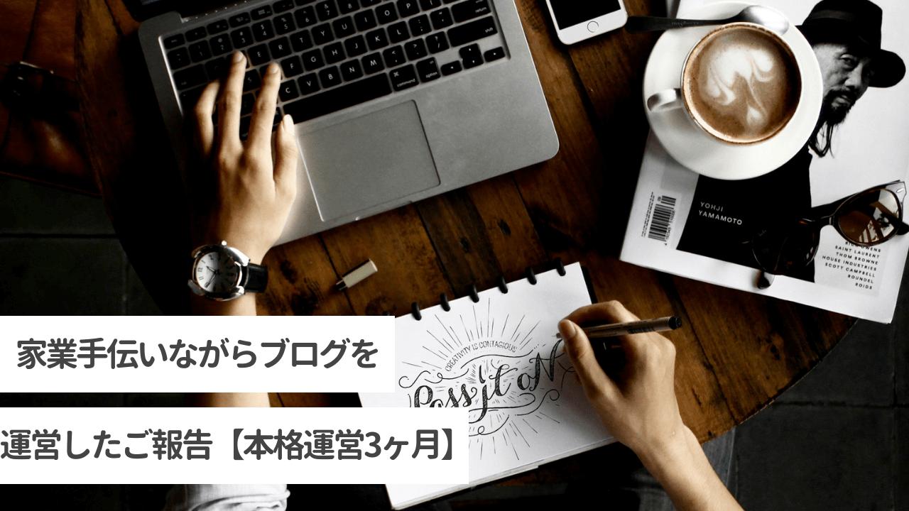 【実績公開】家業手伝いながらブログを運営したご報告【本格運営3ヶ月】