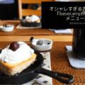 タピオカだけじゃない!オシャレすぎる古民家カフェ『basecamp伊万里』のメニューをTAIKIが紹介 (1)