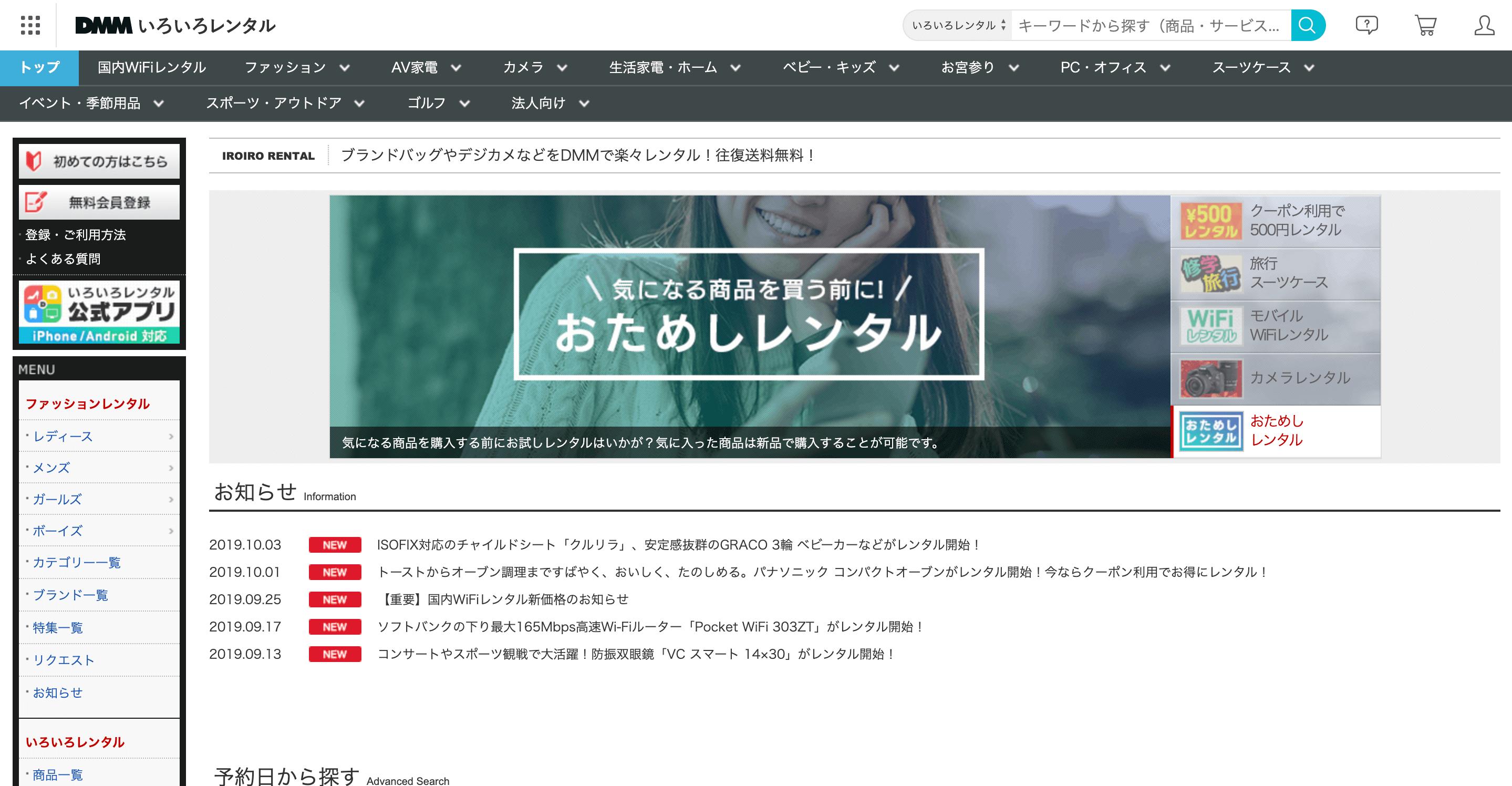 3位 DMM.com いろいろレンタル