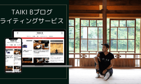TAIKI Bブログ ライティングサービス