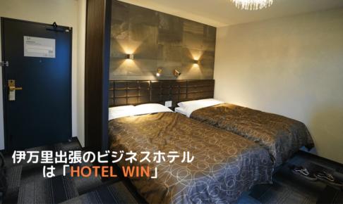 伊万里出張のビジネスホテルは「HOTEL WIN」